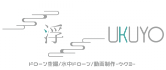 UKUYO-ウクヨ-│ドローン空撮・動画撮影・編集まで一貫しておまかせ!愛媛松山【TV・CM・RP・動画・会社】
