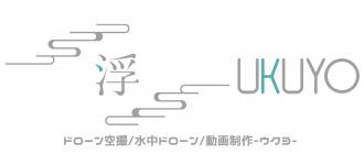 UKUYO-ウクヨ-│ドローン空撮・動画撮影・編集・水中ドローンまで一貫でおまかせ!愛媛松山【リクルート・SNS・PR】