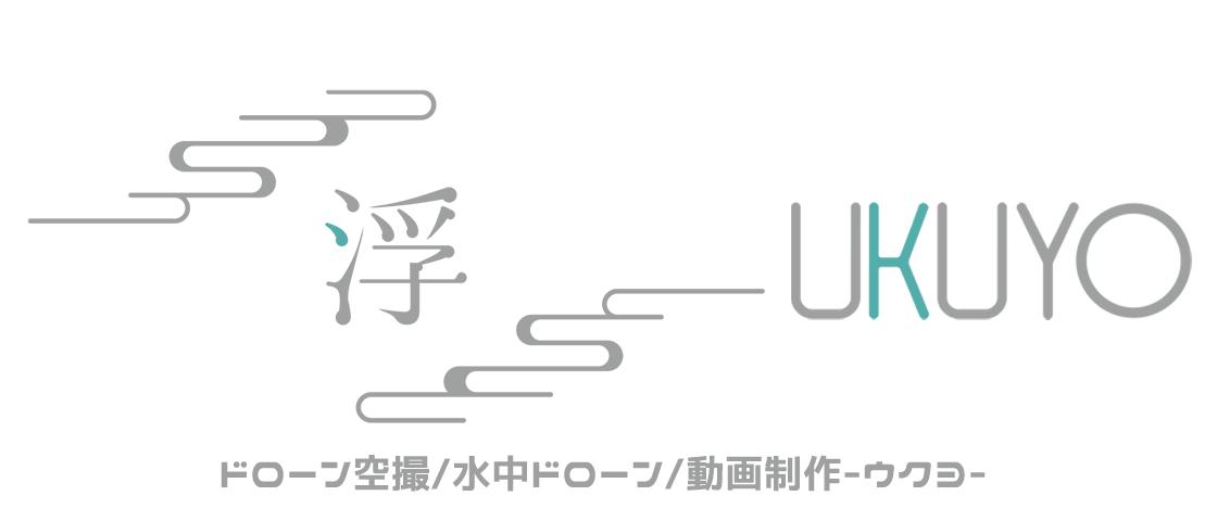 UKUYO-ウクヨ-│全国、四国、愛媛でのドローン撮影・空撮・地上撮影・編集